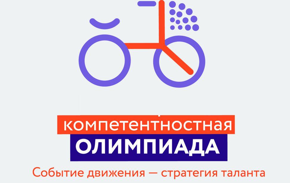 Осталось две недели до окончания регистрации на Российскую компетентностную олимпиаду