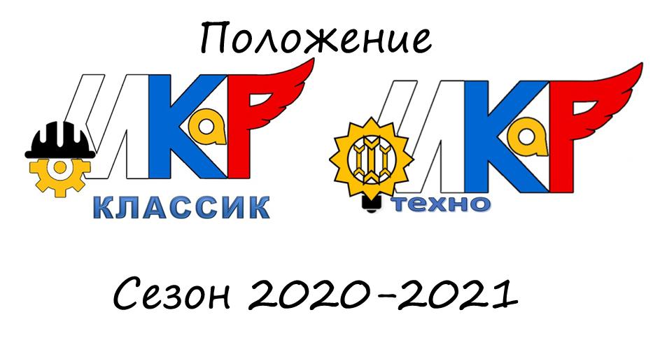 Вышло положение соревнований ИКаР сезона 20/21!