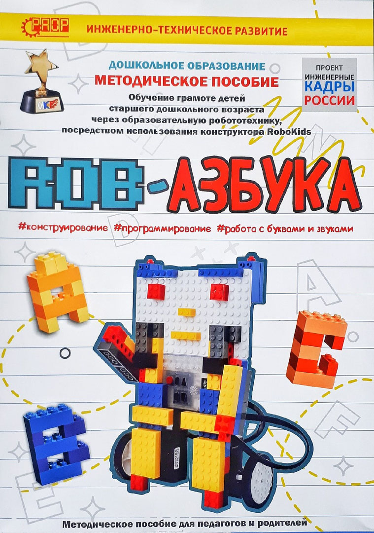 Учимся читать с RoboKids!