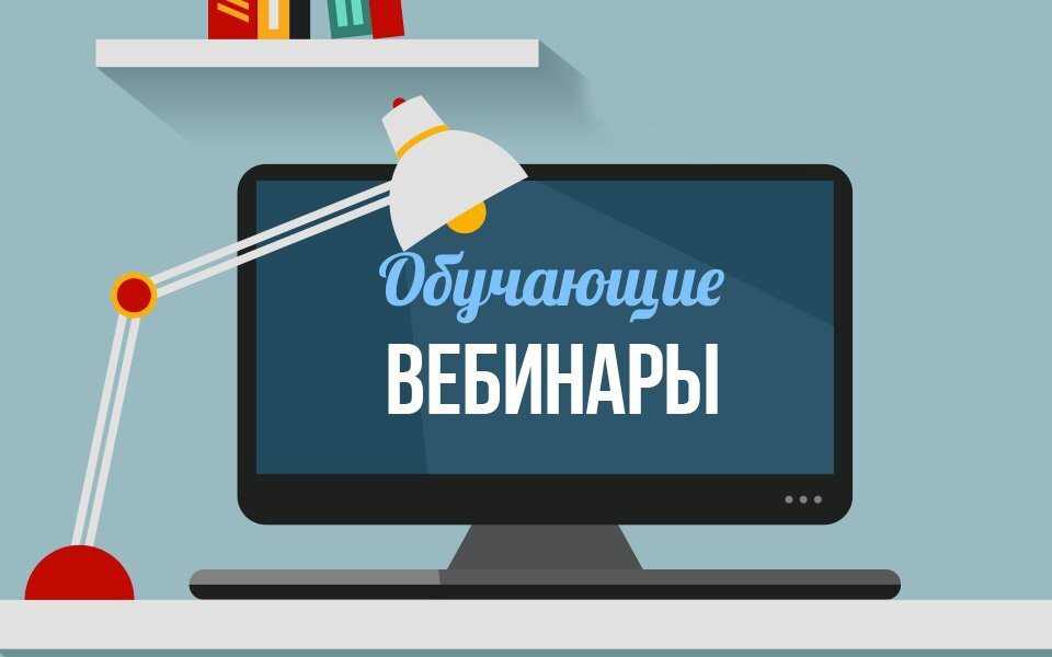 График обучающих вебинаров «ИКаРенок» и «ИКаР-СТАРТ»!