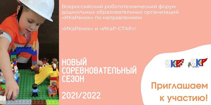 «ИКаРёнок» и «ИКаР-СТАРТ» объявляют о старте сезона 2021/22! Принимайте участие