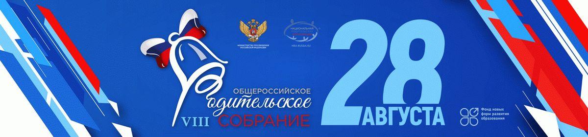День «Х»! До общероссийского родительского собрания осталось чуть больше двух недель