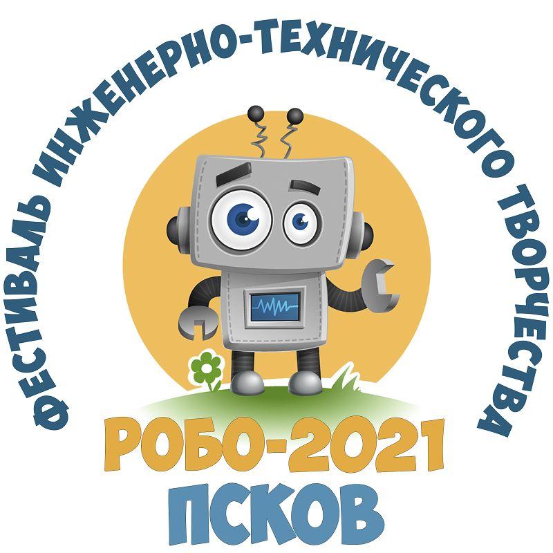 «Робо-2021» набирает участников!