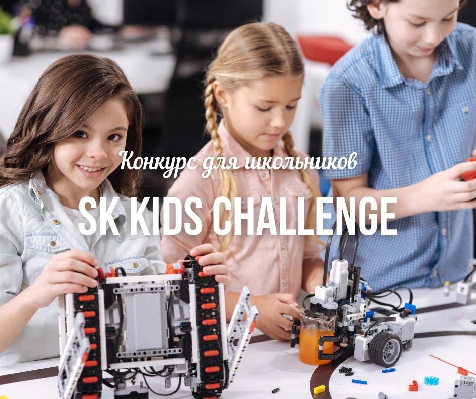 Продолжается прием заявок на конкурс для школьников «SK Kids Challenge»!